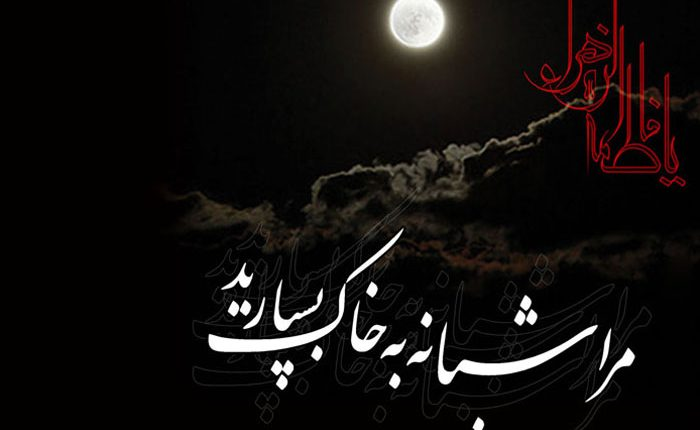 متن وصیتنامه حضرت فاطمه زهرا سلام الله علیها