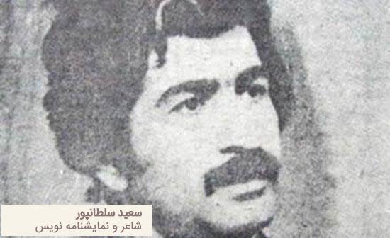 سعید سلطانپور شاعر ترانه پاییز آمد