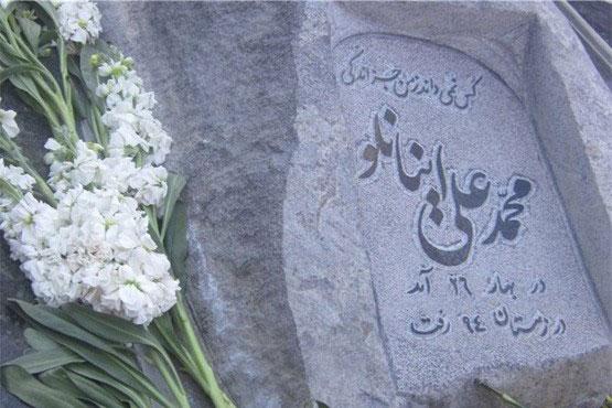 سنگ قبر محمدعلی اینانلو