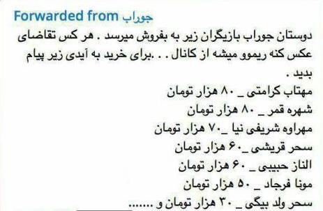 فروش جوراب بازیگران زن در تلگرام
