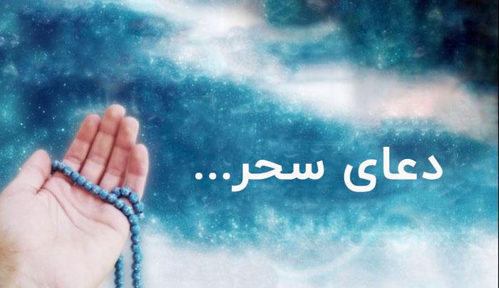 دعای سحر