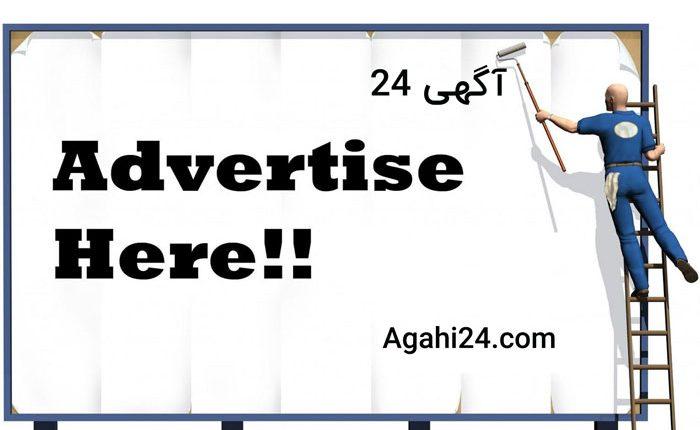 آگهی ۲۴