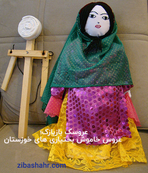 عروسک بازبازک