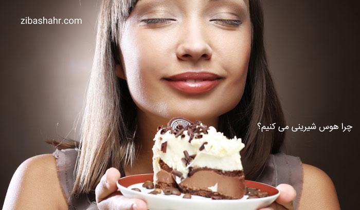 هوس شیرینی