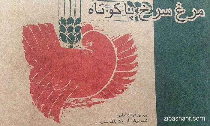 مرغ سرخ پاکوتاه