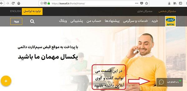 پشتیبانی ایرانسل