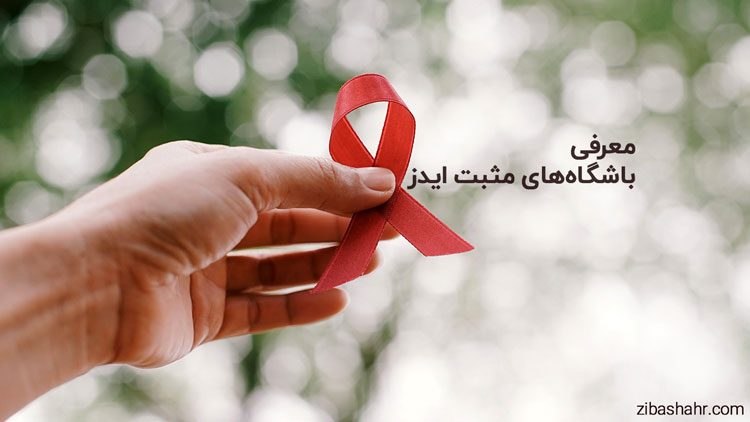 باشگاه مثبت ایدز