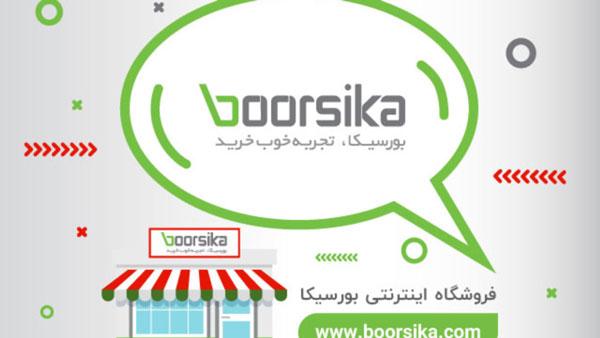 بورسیکا فروش اینترنتی محصولات ایرانی