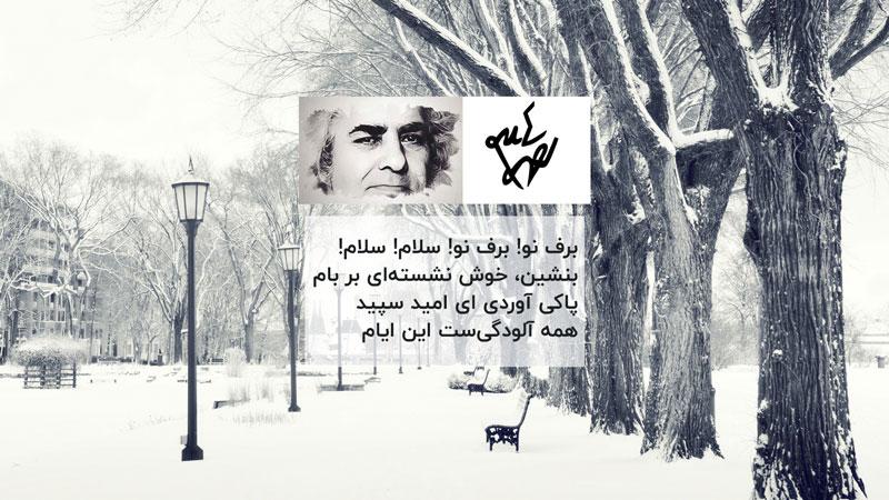 شعر برف نو احمد شاملو