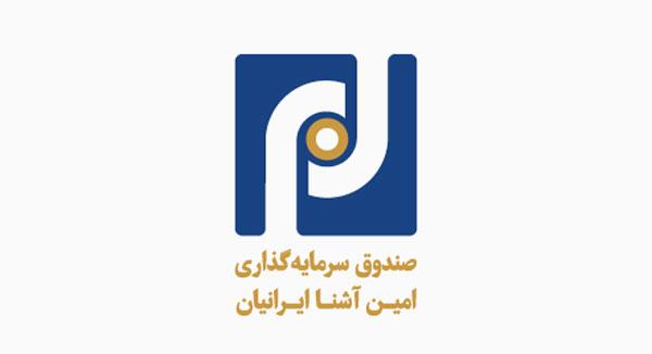 سود صندوق امین آشنا ایرانیان
