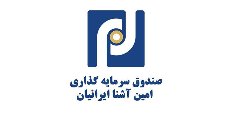 صندوق امین آشنا ایرانیان