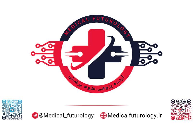 آینده پژوهی پزشکی