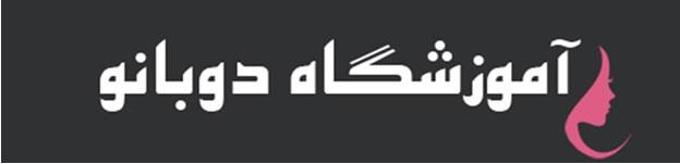 مهارت آرایشگری در تهران