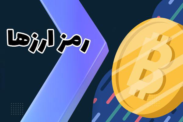 خرید و فروش ارز دیجیتال