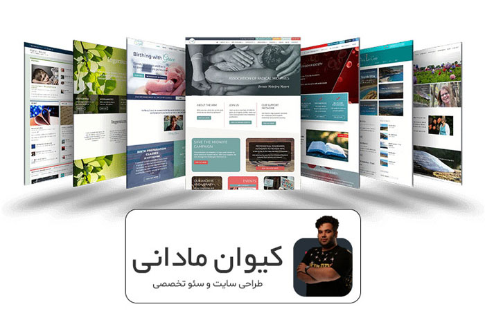 نگهداری وب سایت